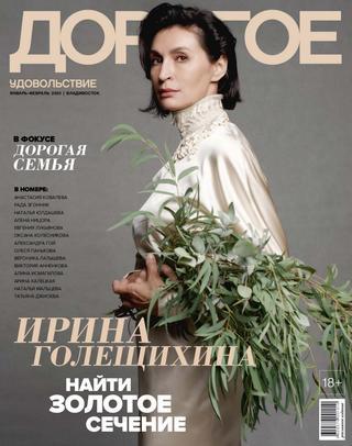 Дорогое удовольствие №1-2 (01-02/2020) Владивосток