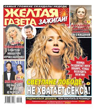 Жёлтая газета Зажигай! №8 (март/2020)