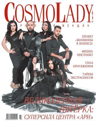 CosmoLady №3 (март/2020)