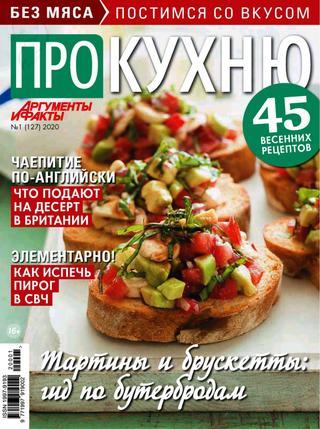 Про кухню №1 2020
