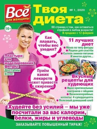 Всё для женщины Твоя диета №1 (февраль/2020)