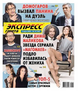 Экспресс газета №9 (март/2020)