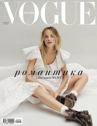 Vogue №4 (апрель/2020)