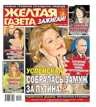 Желтая газета Зажигай! №9 (март/2020)
