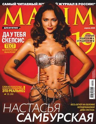 Maxim №4 (апрель/2020) Россия