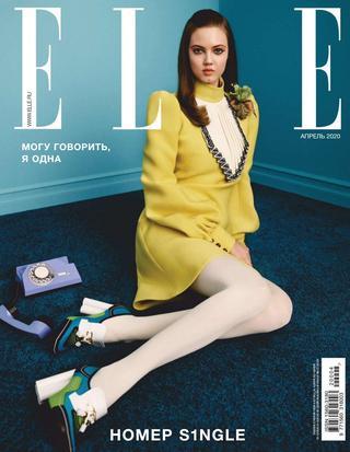 Elle №4 (апрель/2020) Россия