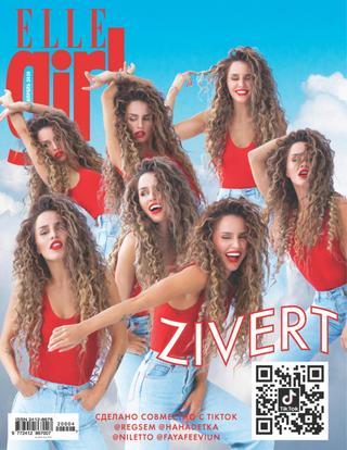 Elle Girl №4 (апрель/2020) Россия
