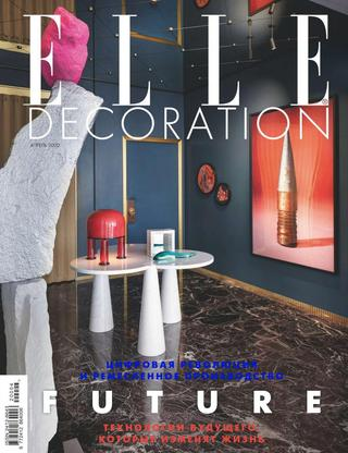 Elle Decoration №4 (апрель/2020) Россия