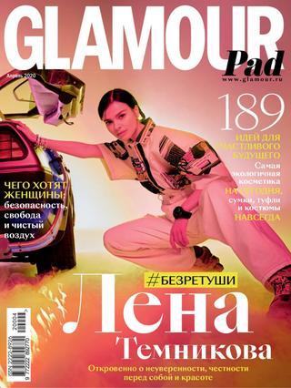 Glamour №4 (апрель/2020) Россия