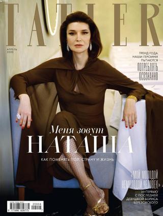 Tatler №4 (апрель/2020) Россия