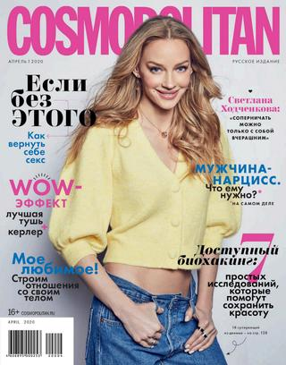 Cosmopolitan №4 (апрель/2020) Россия