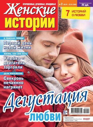 Женские истории №2 (январь/2020)