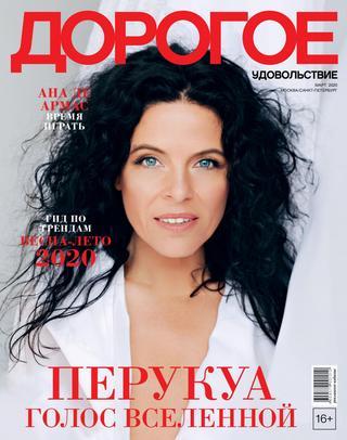 Дорогое удовольствие №3 (март/2020) Москва-Санкт-Петербург