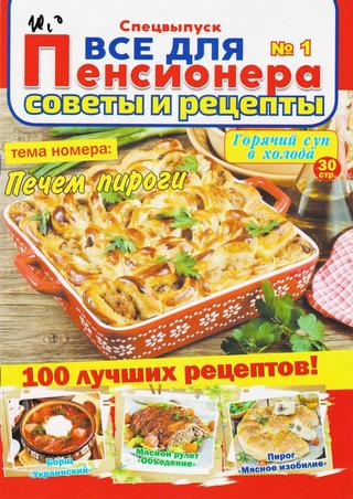 Все для пенсионера Советы и рецепты Спецвыпуск №1 (2020)