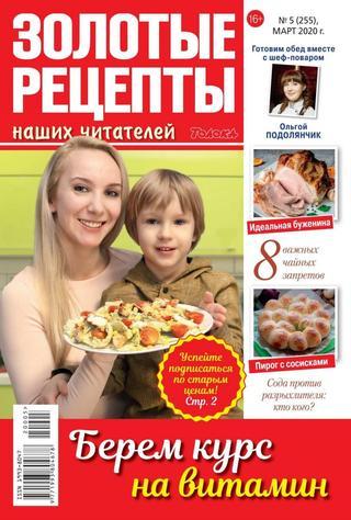 Золотые рецепты наших читателей №5 (март/2020)
