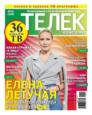 Телек №12 (март/2020)