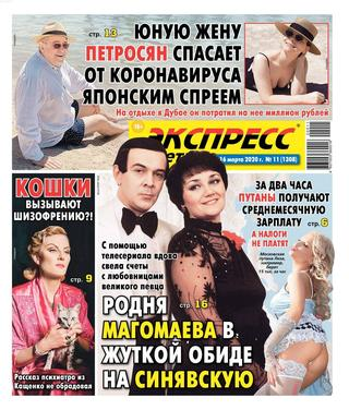 Экспресс газета №11 (март/2020)
