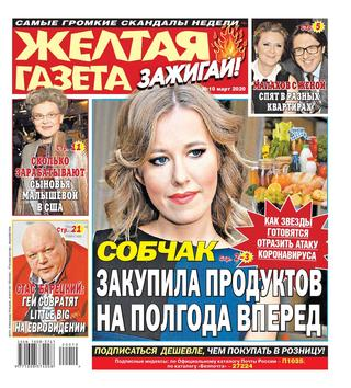Жёлтая газета Зажигай! №10 (март/2020)