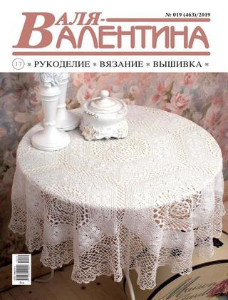 Валя-Валентина №19 (сентябрь/2019)