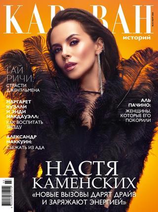 Караван историй №3 (март/2020) Украина