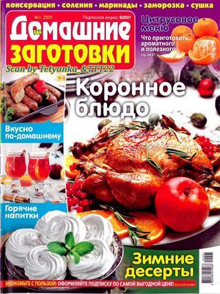 Еда Домашние заготовки №1 (январь/2020)