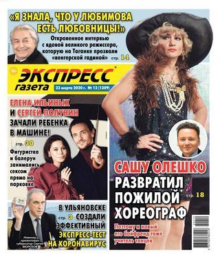 Экспресс газета №12 (март/2020)