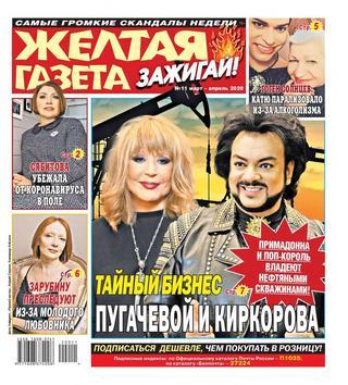 Желтая газета Зажигай! №11 (март-апрель/2020)