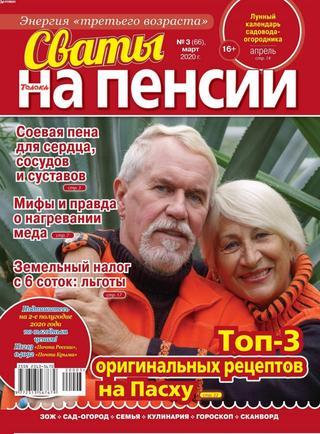 Сваты на пенсии №3 (март/2020)