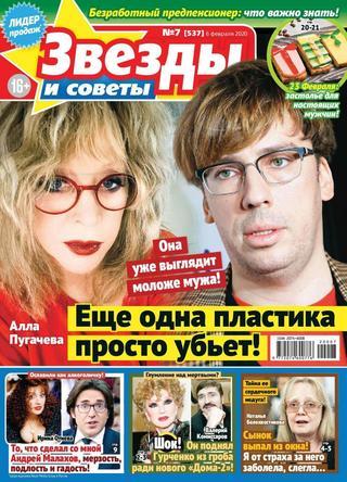Звезды и советы №7 (февраль/2020)