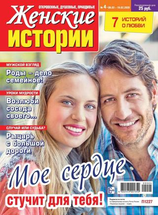 Женские истории №4 (февраль/2020)