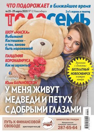 Антенна-Телесемь №12 (март/2020)