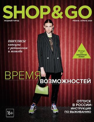 Shop & Go №4 (апрель/2020)