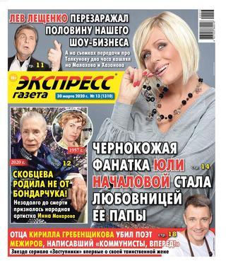 Экспресс газета №13 (март-апрель/2020)