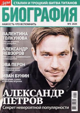 Дарья Биография №3 (март/2020)