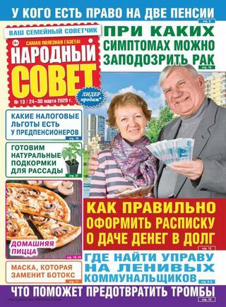 Народный совет №13 (март/2020)