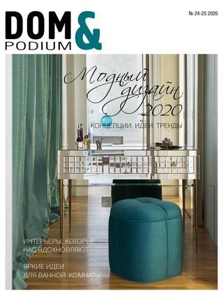 Dom & Podium №24-25 (2020)