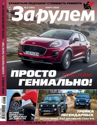 За рулем №3 (март/2020) Украина