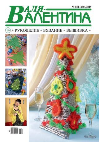 Валя-Валентина №24 (2019)