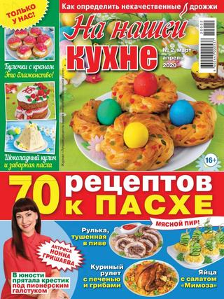 На нашей кухне №2 (март-апрель/2020)