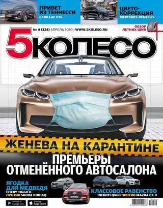 5 колесо №4 (апрель/2020) Россия