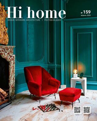 Hi Home №159 (апрель/2020)