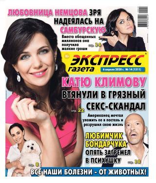 Экспресс газета №14 (апрель/2020)