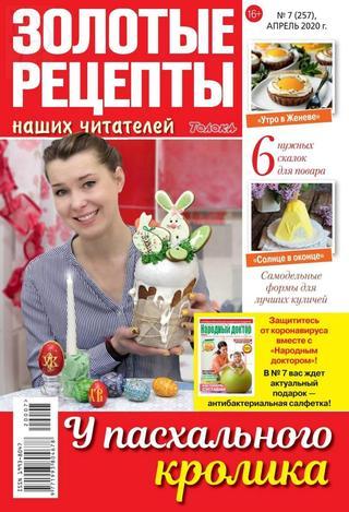 Золотые рецепты наших читателей №7 (апрель/2020)