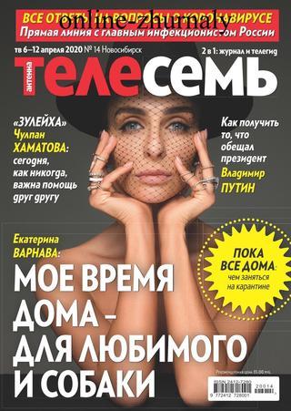 Антенна Телесемь №14 (апрель/2020)