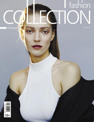 Fashion Collection №4 (апрель/2020)