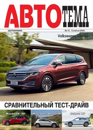 АвтоТема №15 (апрель/2020)