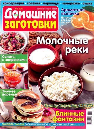 Домашние заготовки №2 (февраль/2020)