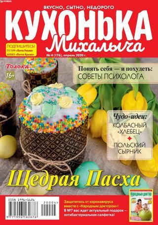 Кухонька Михалыча №4 (апрель/2020)