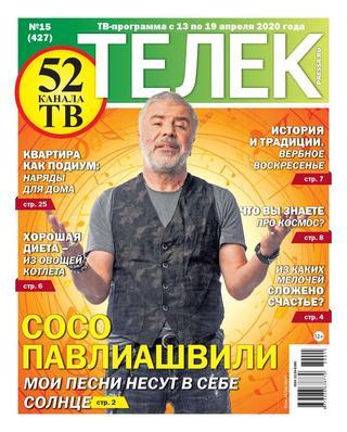 Телек №15 (апрель/2020)