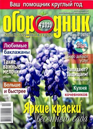 Огородник №4 (апрель/2020)